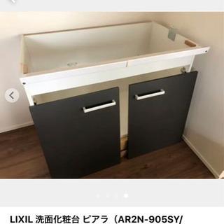 LIXIL 洗面化粧台 ピアラ(AR2N-905SY/VR1H)下部分