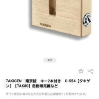 TAKIGEN南京錠 キー2本付き C-554【TAK80…