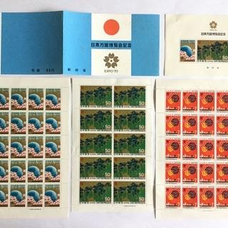 1970大阪万博記念切手 日本万国博覧会