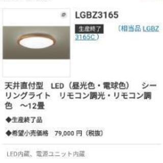 LEDライト 木目 - 福岡市
