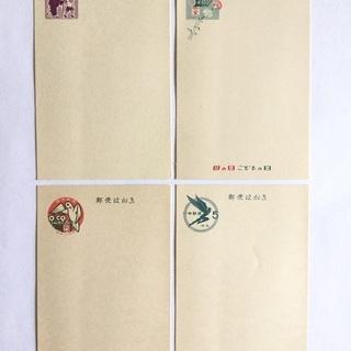 1958年、1959年 郵便はがき 4枚セット