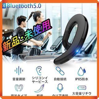 【ネット決済・配送可】Bluetoothイヤホン スマホ イヤフ...