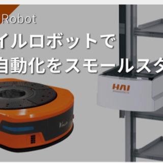 ソフトウェア開発エンジニア(ロボット制御)の設計/開発