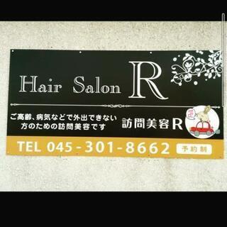 小さなお子様育ててる方の所へ美容師が、お伺いします