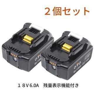 残量表示新品 2個セット マキタ 18V 6.0Ah BL186...