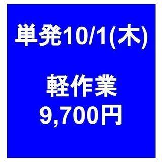 【急募】 10月10日/単発/日払い/川崎区:物流センター内で倉...