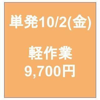 【急募】 10月02日/単発/日払い/川崎区:物流センター内で倉...