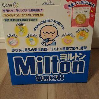 【新品未使用】ミルトン専用容器