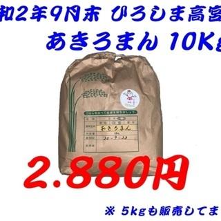 【終了】令和2年9月末新米 ひろしま高宮産 あきろまん10kg ...