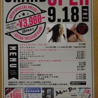 オープン価格 ♡カラー&カットOR♡リンパマッサージ各¥3980