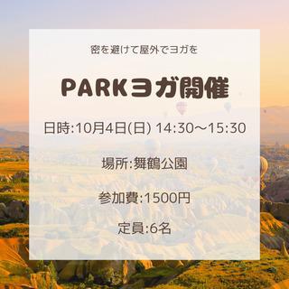 舞鶴公園で外ヨガ