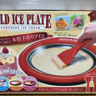 GOLD ICE PLATE