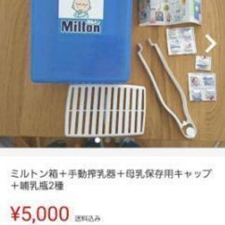 【ネット決済・配送可】ミルトン箱+手動搾乳器+母乳保存用キャップ...