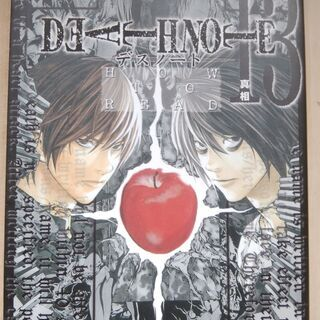 【中古】DEATH NOTE デスノート『HOW TO READ』