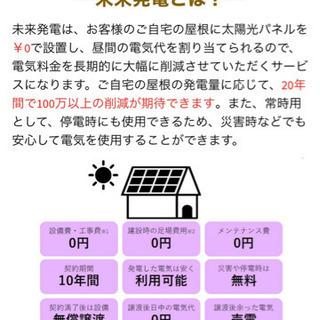 ⭐︎太陽光無料設置⭐︎
