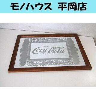 コカコーラ 壁掛け パブミラー 横56.5×縦41cm  鏡 カ...