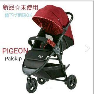 【受渡者決定】PIGEON Palskip 3輪ベビーカー
