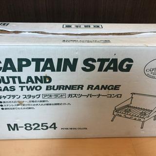 キャプテンスタッグ ツーバーナーを売ります(値下げしました)