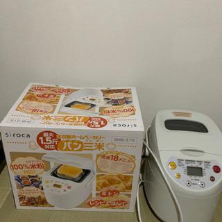 siroca パン三米