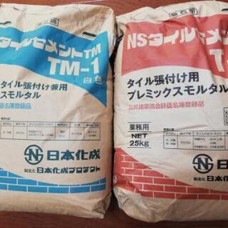 セメント(モルタル)25kg×2袋
