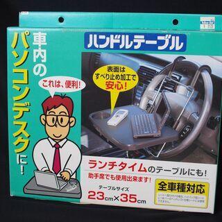 車用 ハンドルテーブル 車内テレワークに大活躍♪