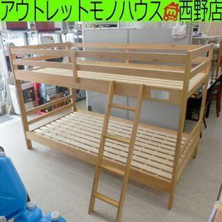 二段ベッド 木製フレーム はしご付き 幅202.5cm×奥行10...