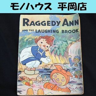 レア RAGGEDY ANN AND THE LAUGHING ...