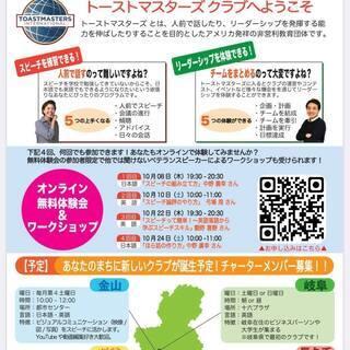 【10月オンライン無料体験会】「話す力で世界が変わる!」(日本語...