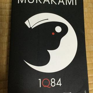 【英語 洋書】1Q84: 村上春樹: Haruki Murakami