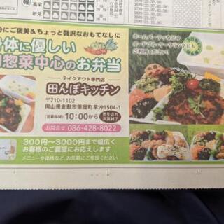 田んぼキッチン★お弁当販売プレオープン