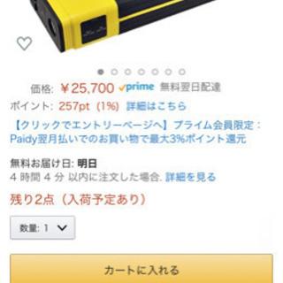 【ネット決済・配送可】日立 ジャンプスターター PS-1600RS