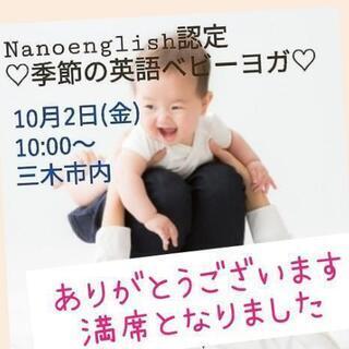 【 満席】ママの手で我が子の免疫力アップ!Nanoenglish...