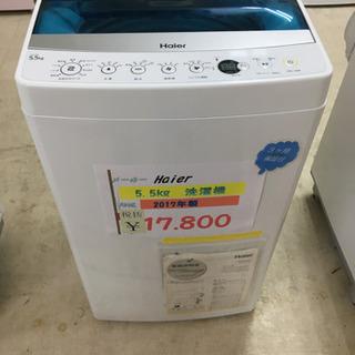 ☆Haier  5.5kg洗濯機 2017年製☆