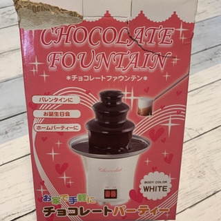 新品★チョコレートファウンテン 自宅でチョコレートタワー★