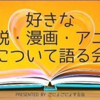 10/2 好きな小説・漫画・アニメについて語る会