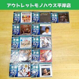 未開封★ジョージア 8cmCD 洋楽ベストヒッツ 70's-80...