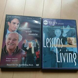 モリー先生との火曜日 & Lessons of living 2...