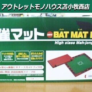麻雀マット BAT MAT DX 折畳み式 超軽量 幅72×奥行...