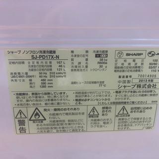 【リサイクルサービス八光 安心の1か月保証 田上店 旧鹿児島市内配達・設置無料】シャープ 167L 2ドア冷蔵庫(ゴールド系)SHARP プラズマクラスター冷蔵庫 SJ-PD17X-N - 売ります・あげます