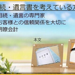 相続手続きサービス:茨城県常総市きぬ行政書士事務所