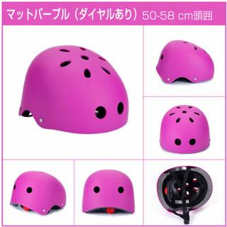 ☆新品☆子供用 超軽量ヘルメット 50〜58cm