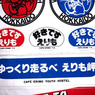 えりも岬ユース・ホステル ステッカーシール − 愛知県