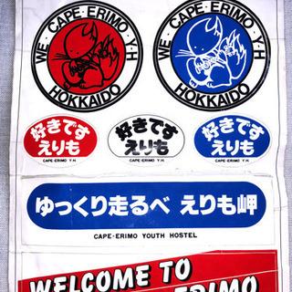 えりも岬ユース・ホステル ステッカーシール - 名古屋市