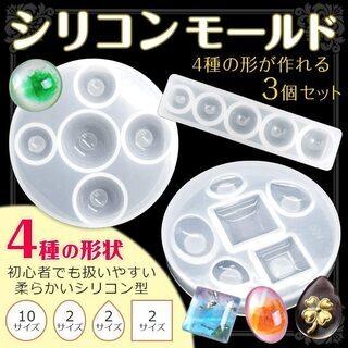 【新品・未使用】シリコンモールド 4種の形が作れる3個セット