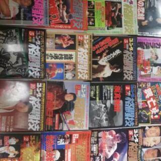 月刊ゴング 1990年前後 16冊セット
