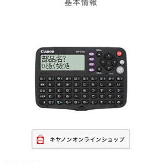 🌟電子辞書