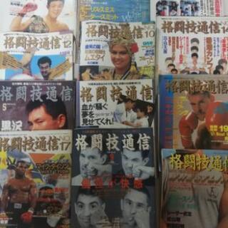 格闘技通信 1990年前後 12冊
