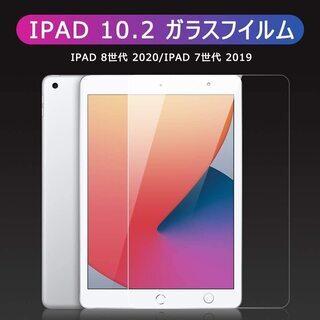 【新品・未使用】ipad 10.2inch ガラスフィルム