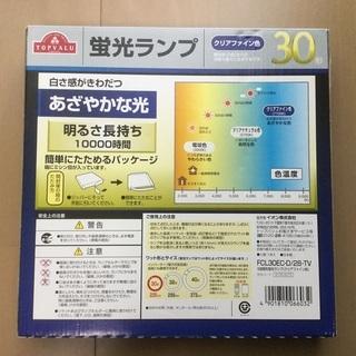 【新品未使用品】蛍光ランプ トップバリュー 30型 クリアファイン - 家電