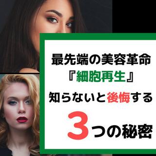 【細胞入門!】120分で知る『細胞再生テクノロジー』in 大阪 ...